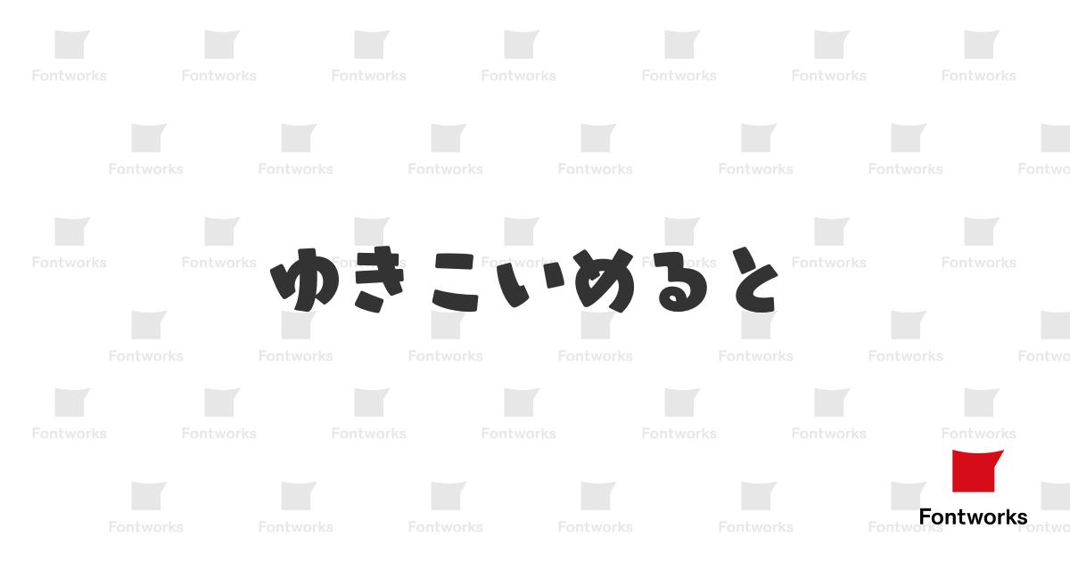 fontworks lets
