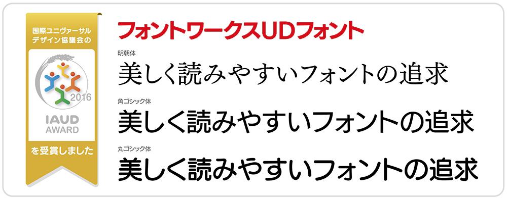 ユニバーサルデザイン(UD)フォントへの取り組み|ユニバーサル
