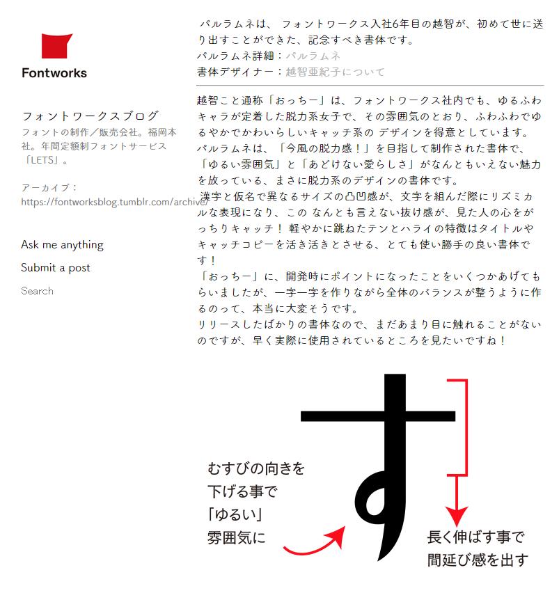 フォントワークス公式ブログを開設しました|新着情報