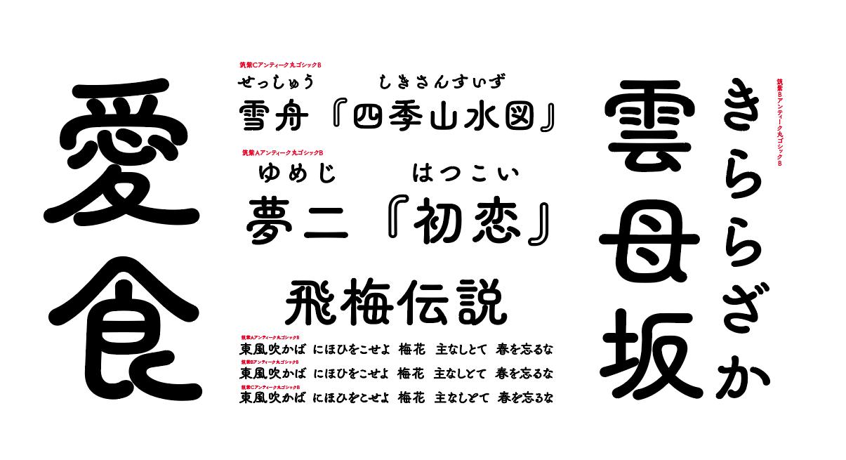 ゴシック 丸 筑紫 a Adobe Fontsのオススメ「日本語書体」10選(+1)|安村シン|note